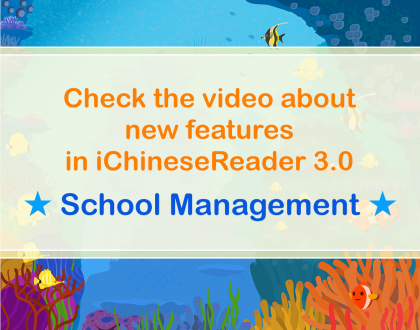 Check the new feature about iChineseReader School Management 3.0!