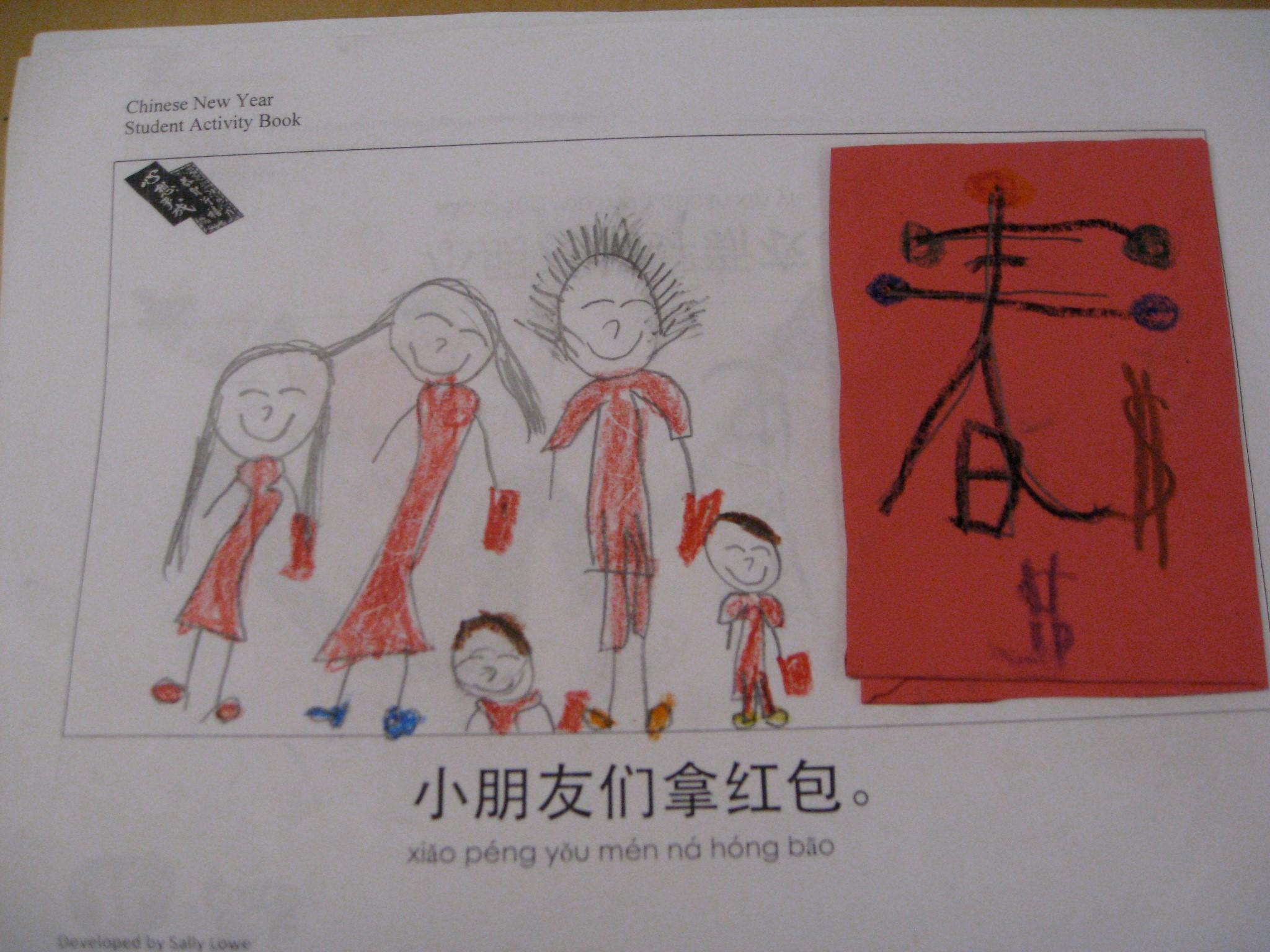 iChineseReader中国新年主题教学分享