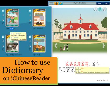 📚在iChineseReader上使用字典的方法💡