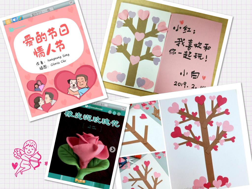 "💝 iChineseReader""情人节""主题创意教学活动(一)一堂有内容的中文手工课🎁"