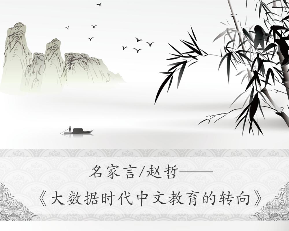 🚩Video Sharing 📀名家言/赵哲《大数据时代中文教育的转向》