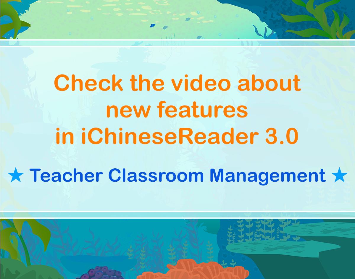 Watch The Video For iChineseReader Teacher Classroom Management 3.0!