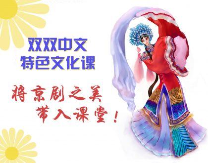 🚩Video Sharing 📀 双双中文特色文化课:将京剧之美带入课堂!