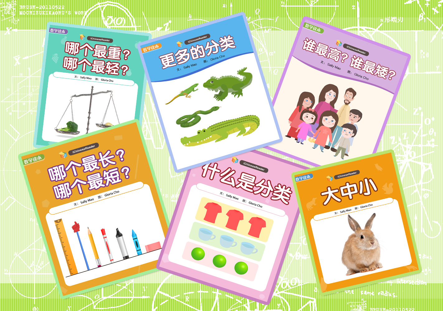🎁Webinar Sharing💎Teaching Math in Chinese Immersion Classrooms