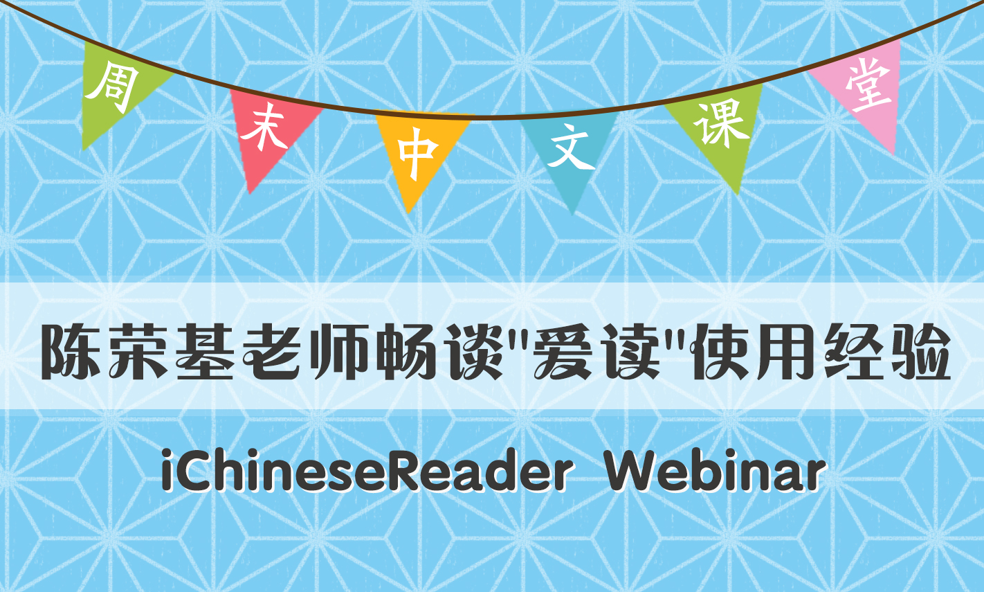 📺Webinar Sharing: Heritage School Experience in Using iChineseReader💐