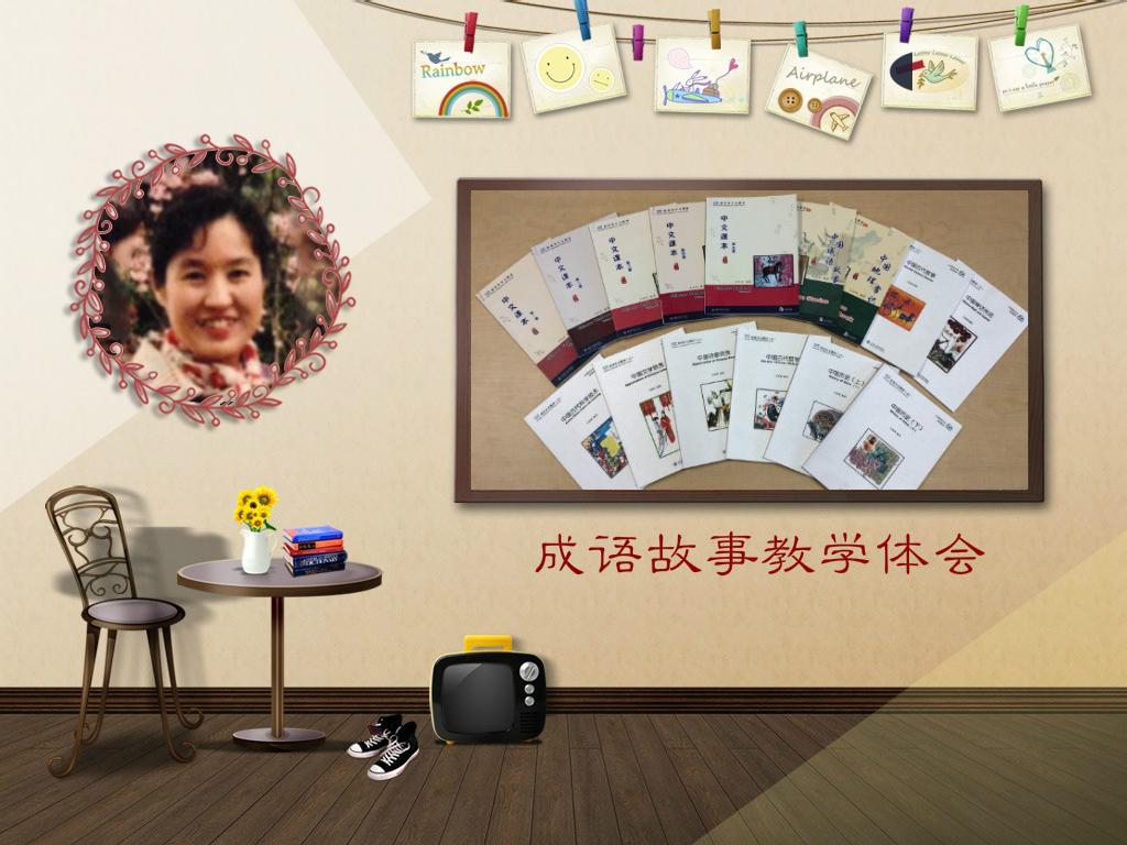 🚩Video Sharing 📀《双双中文》成语故事教学体会